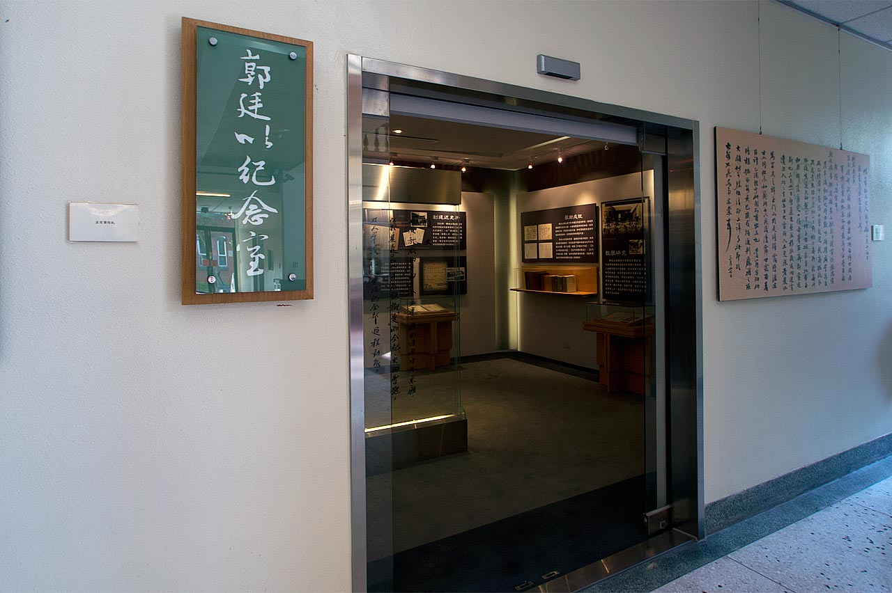 GUO TING YI Exhibition Room