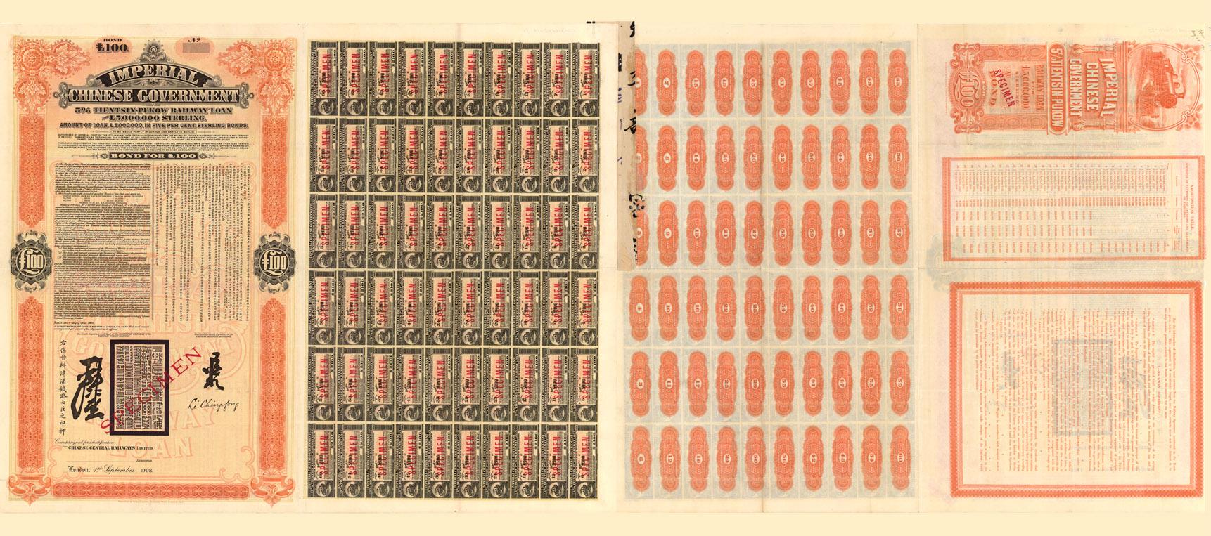 津浦鐵路債票