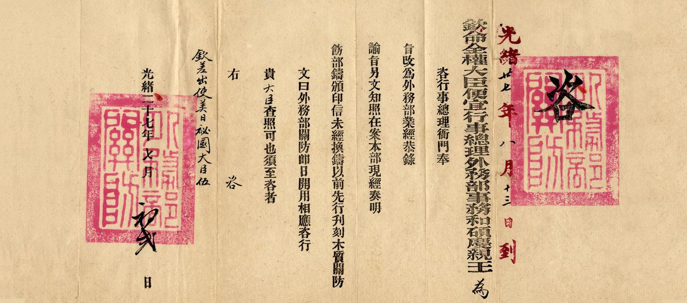 外務部咨出使美日秘國大臣伍廷芳,以木質關防暫代新鑄印信