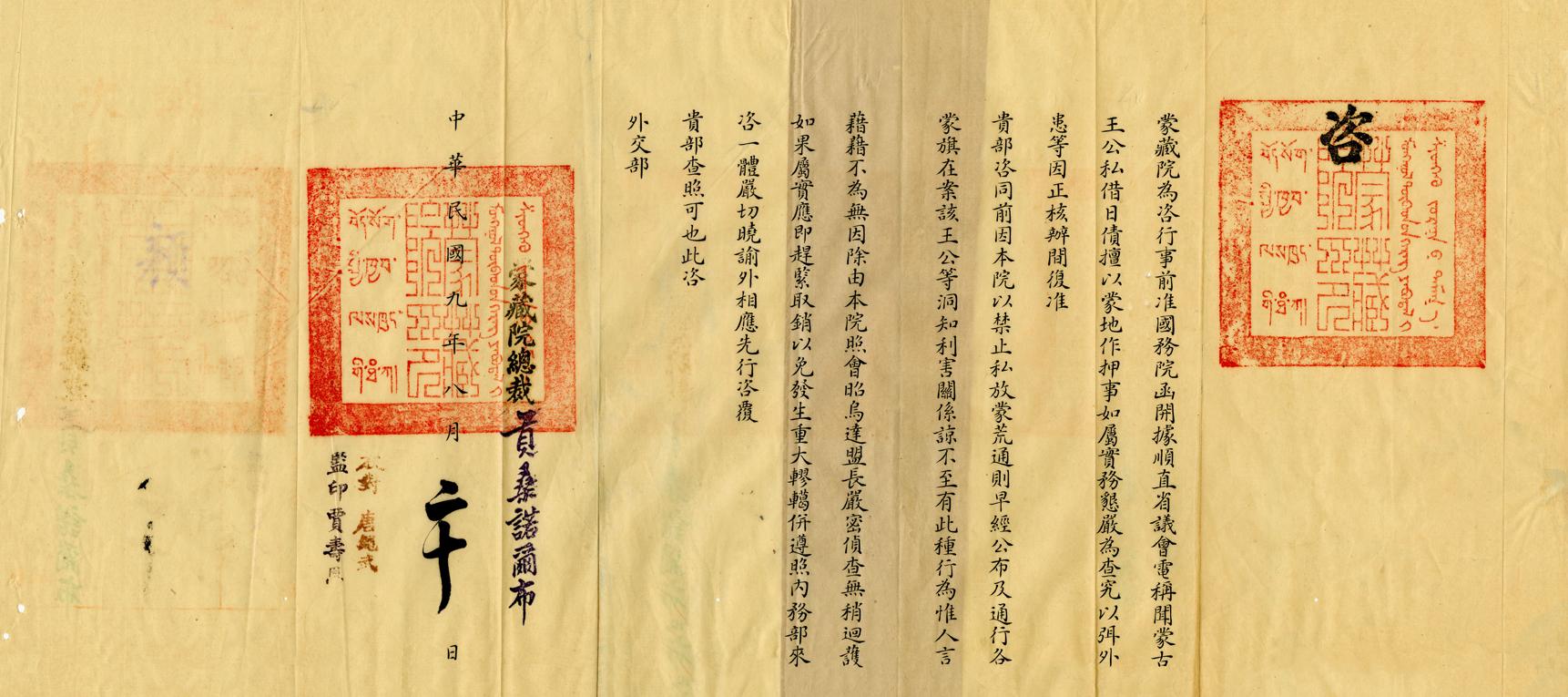 民國9年8月,蒙藏院咨文