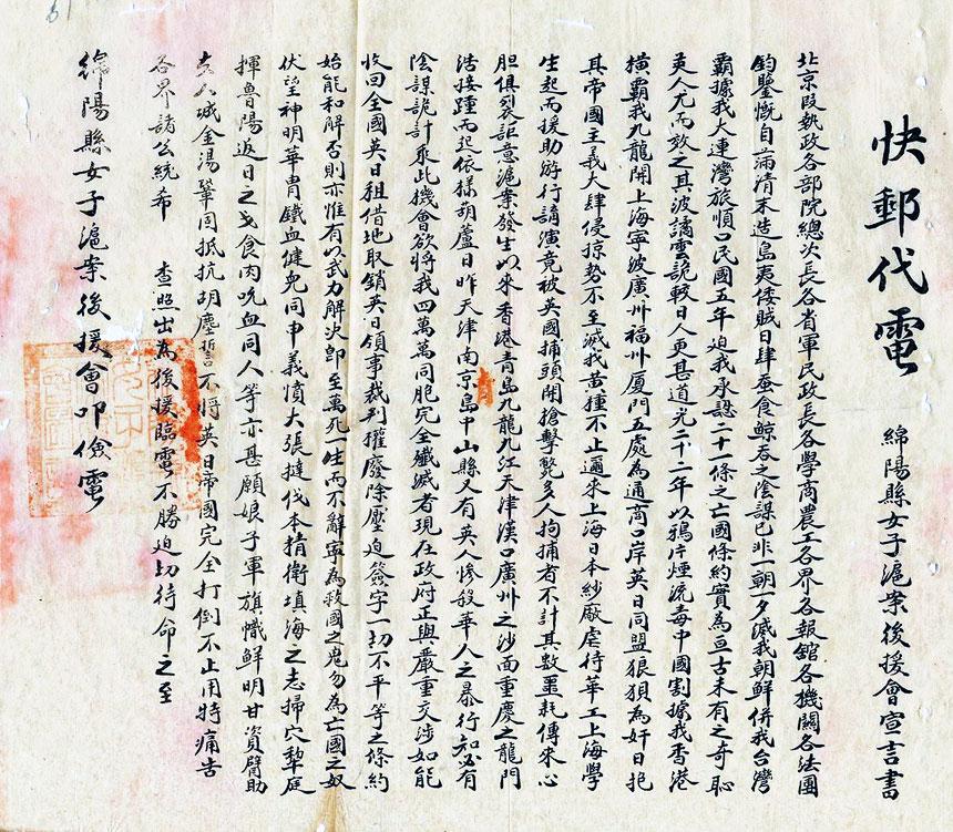 五卅慘案:民間態度 (03-40-004-03-019-061)