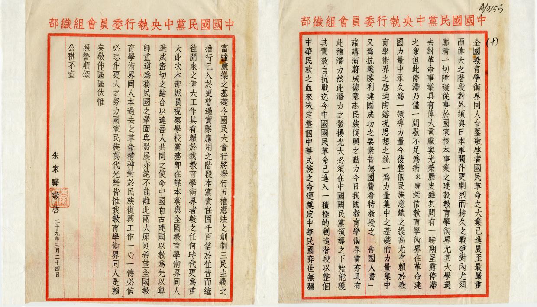 1940年3月,中央組織部朱部長致全國教育學術界同人書
