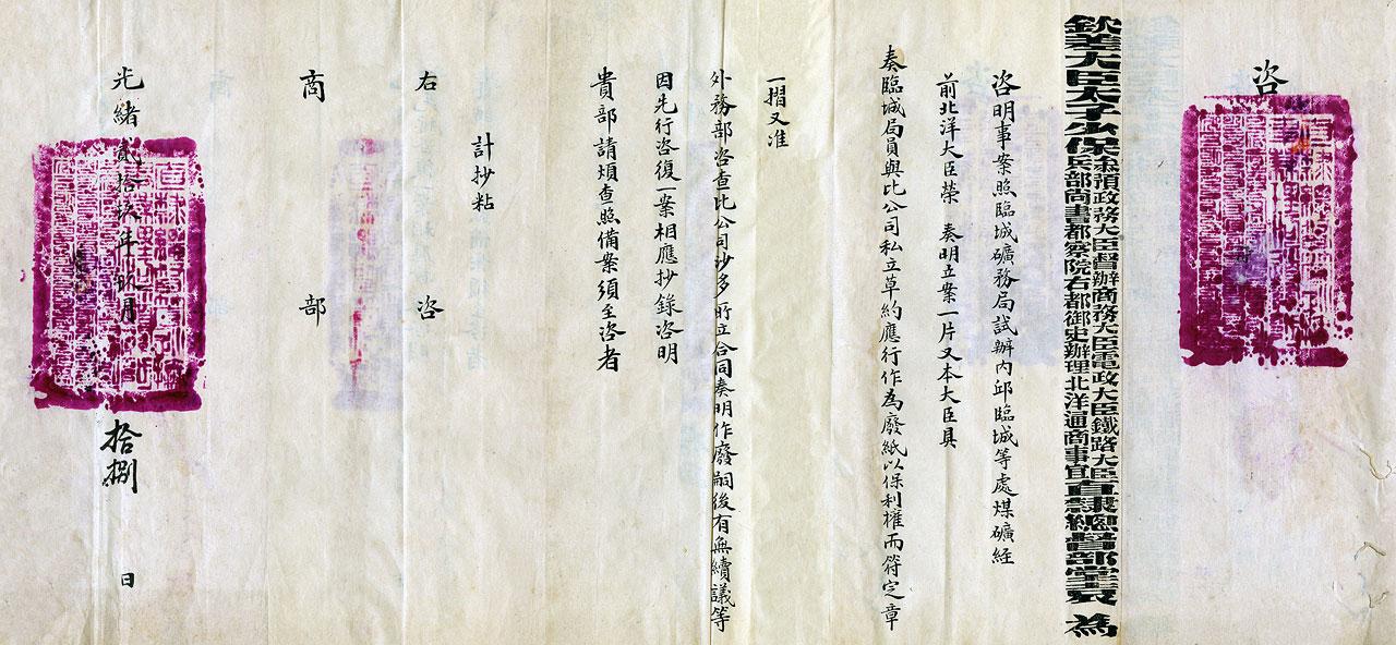光緒29年 (1903年) 9月,直隸總督袁世凱咨商部,臨城礦務局員與比公司私立草約事宜