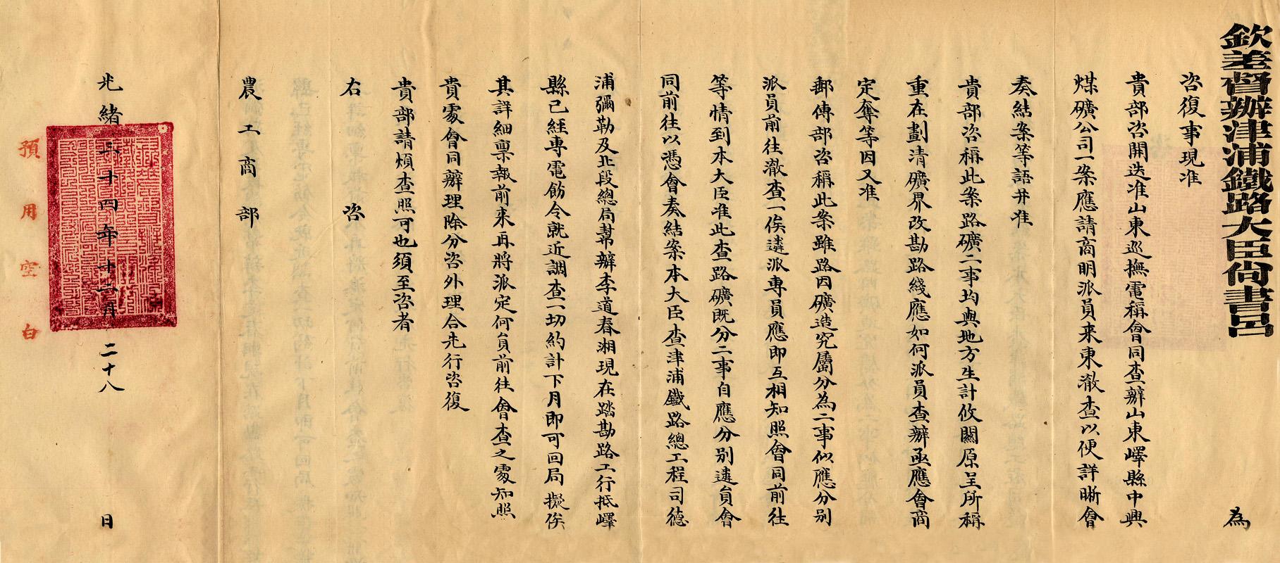 光緒34年12月,津浦鐵路大臣咨文