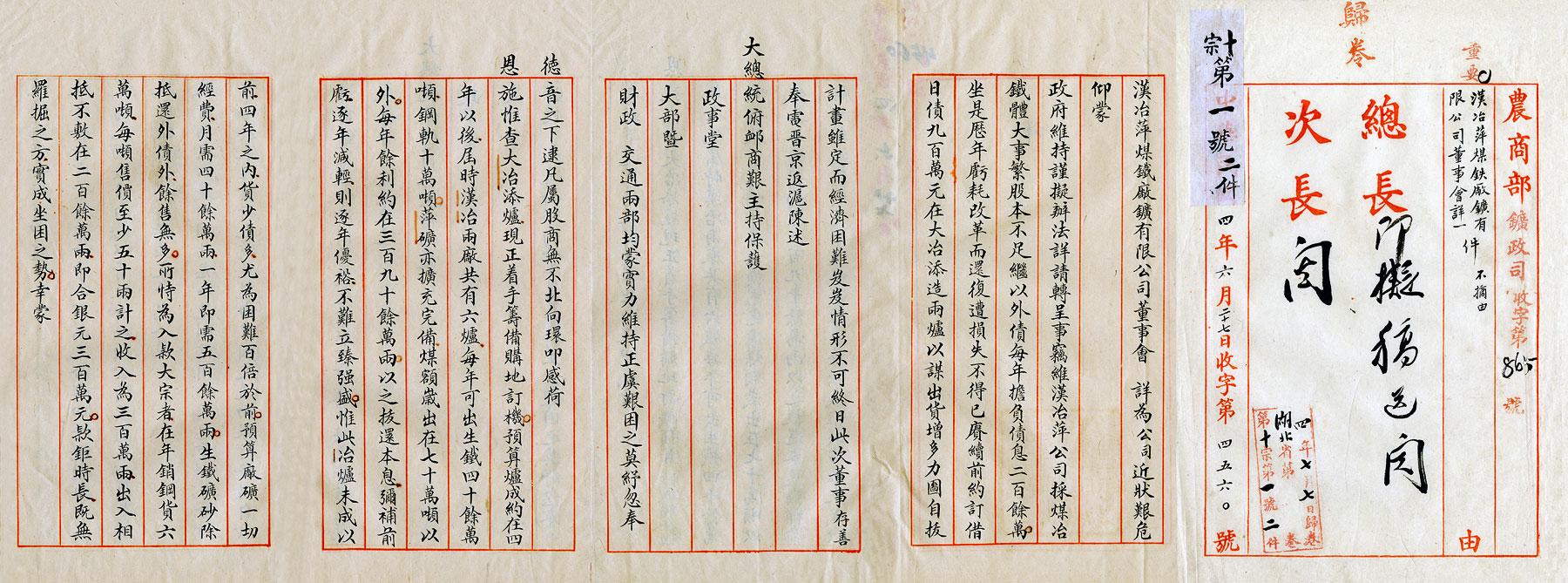 1915年6月,農商部收漢冶萍煤鐵廠礦公司董事會詳(上) (08-24-15-001-02-062)