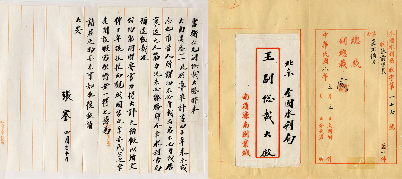 民國8年4月,張謇函
