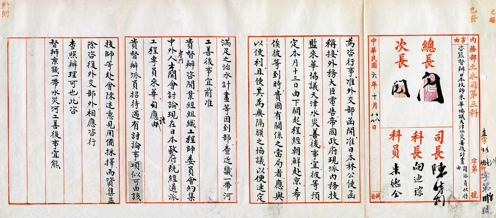 1917年10月,內務部咨熊希齡,有關日本技師來華協議天津水災善後事宜。(10-21-01-008-03-014)