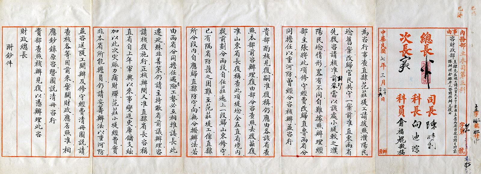 1918年3月,內務部咨財政部,有關直隸范莊堤工請改官民共守事宜。(10-21-01-009-02-004)
