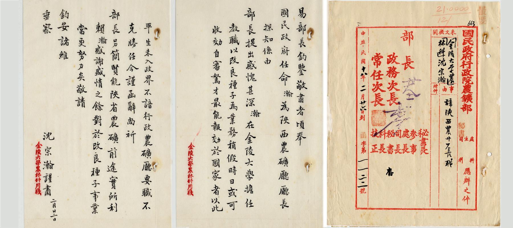 民國18年2月,沈宗瀚請辭陝西農礦廳廳長函