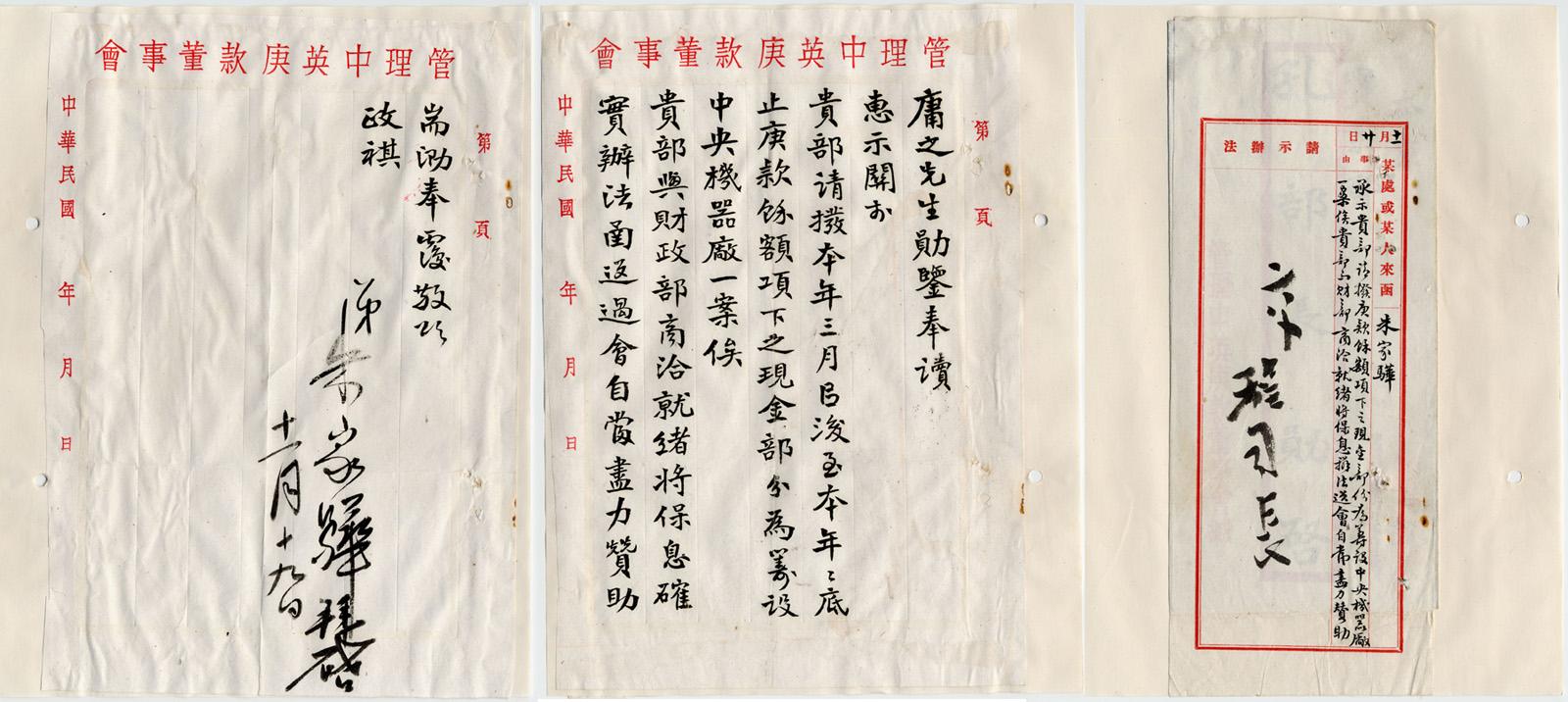 民國20年11月,朱家驊致孔祥熙函
