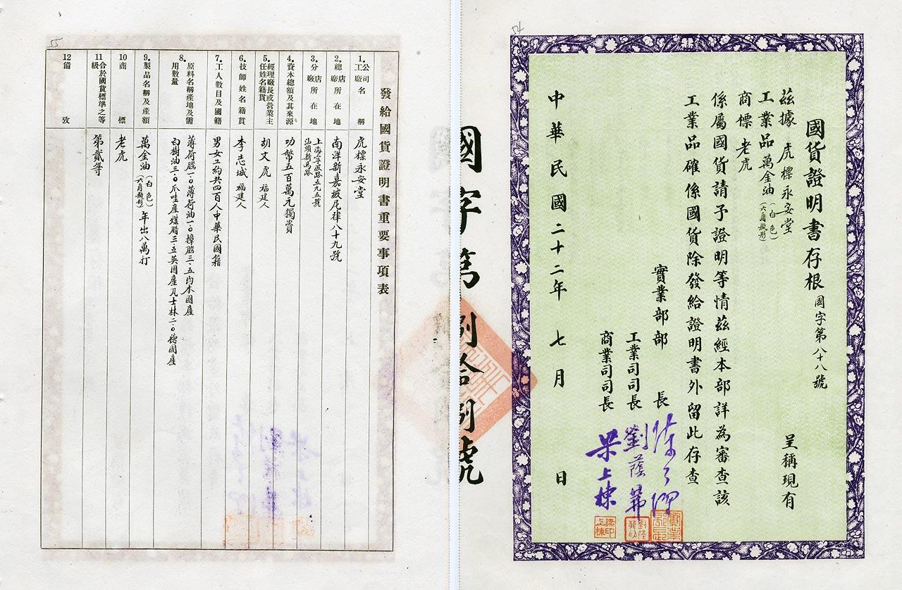 1933年7月,實業部發給虎標永安堂萬金油國貨證明書。(17-22-135-02-054)