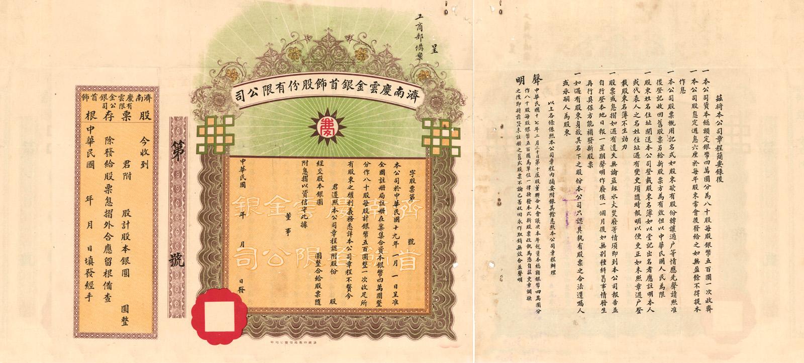 民國19年,濟南慶雲金銀首飾公司股票樣張