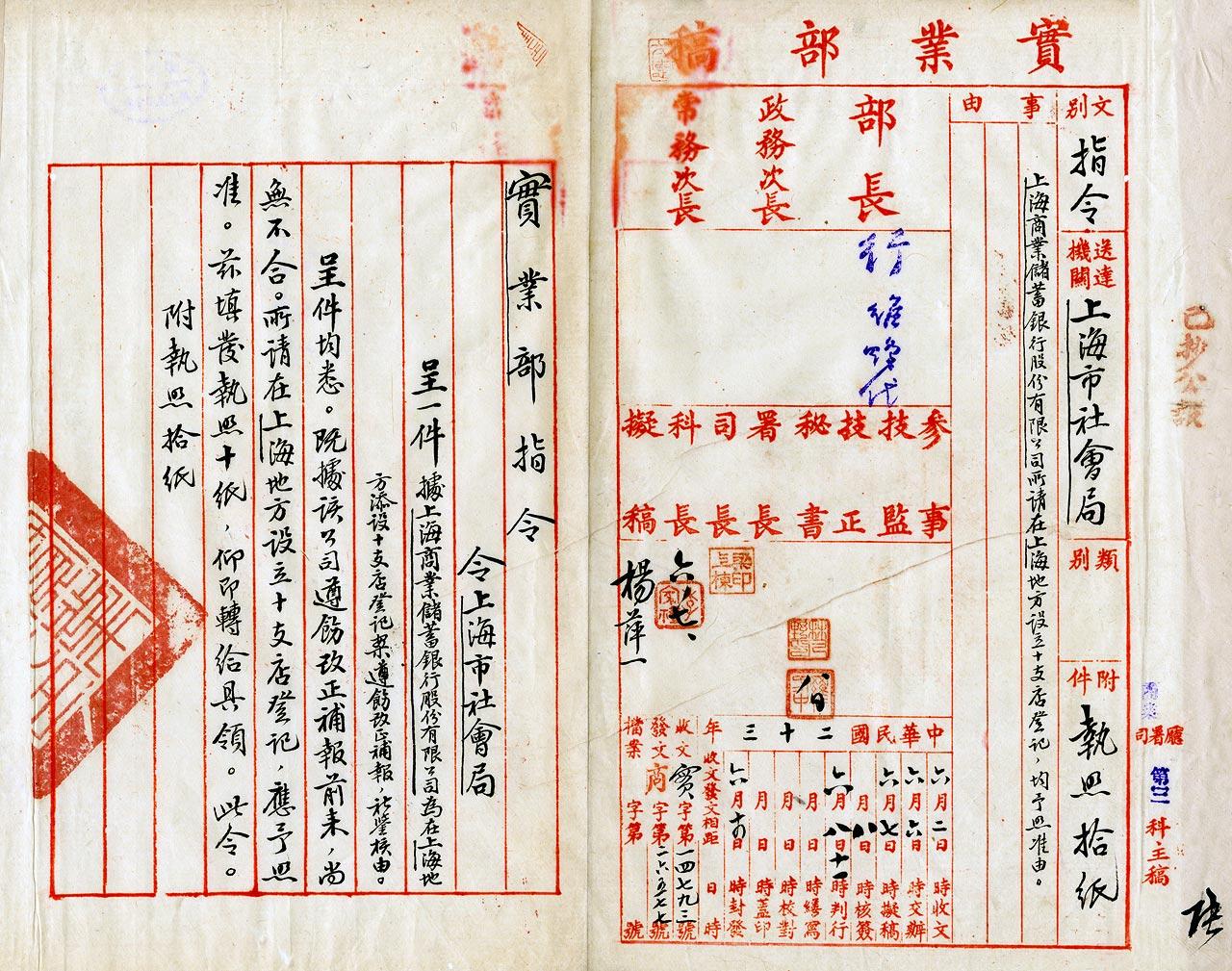 1934年6月,上海商業儲蓄銀行虹口分行登記表。(17-23-01-72-23-003-13)