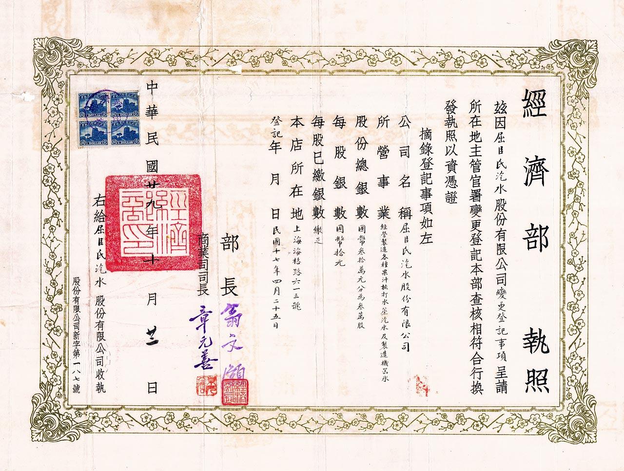 經濟部發給屈臣氏汽水公司執照 (18-23-01-72-04-079-0185)
