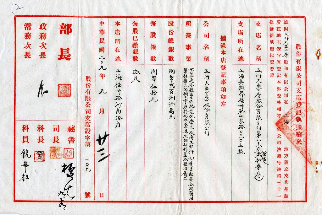 五洲大藥房支店登記執照稿底 (18-23-01-72-11-025-0012)
