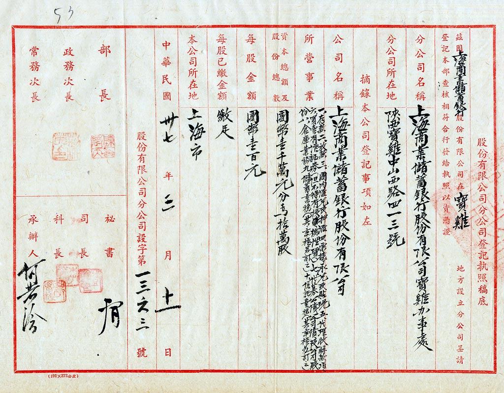 上海商業儲蓄銀行分公司登記執照稿底 (18-23-01-72-23-039-0053)