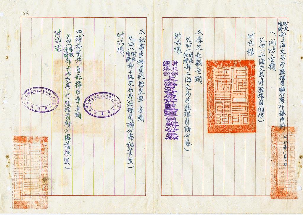 上海交易所監理員辦公處印鑑清冊 (18-23-04-002-0026)