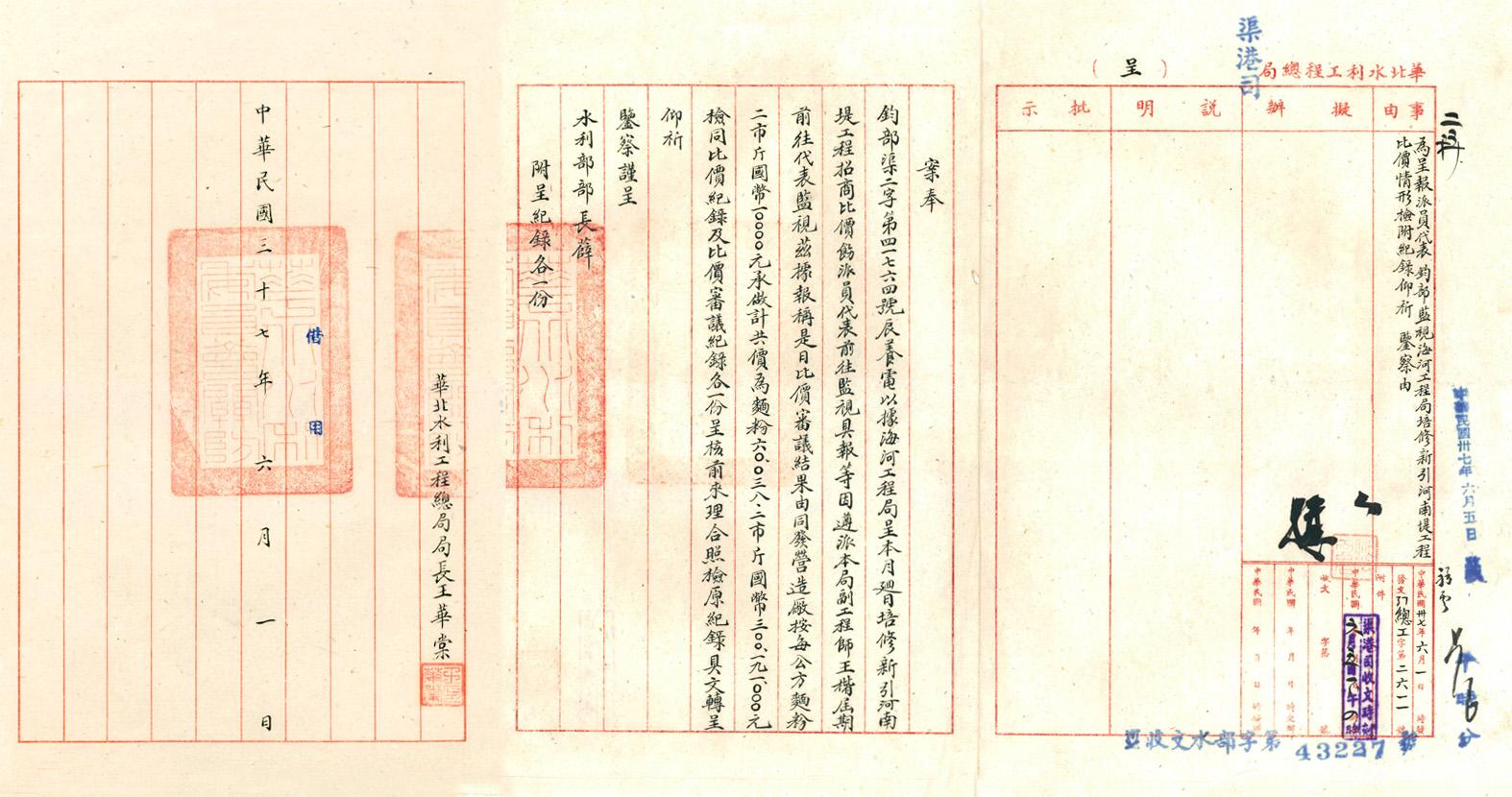 民國37年6月,華北水利工程總局局長王華棠呈