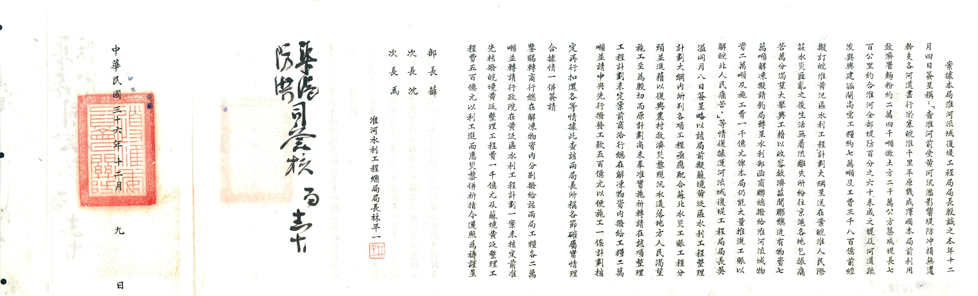 民國36年12月,淮河水利工程總局局長林平一簽呈