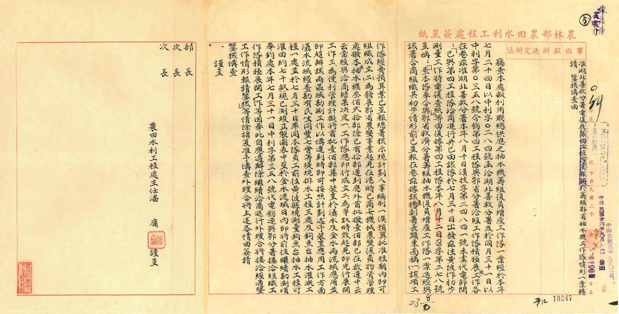 民國36年9月,農林部農田水利工程處主任潘庸呈
