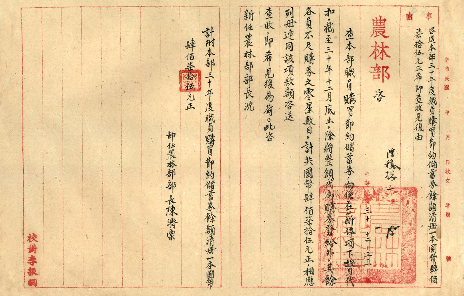 民國30年12月,卸任農林部部長陳濟棠咨