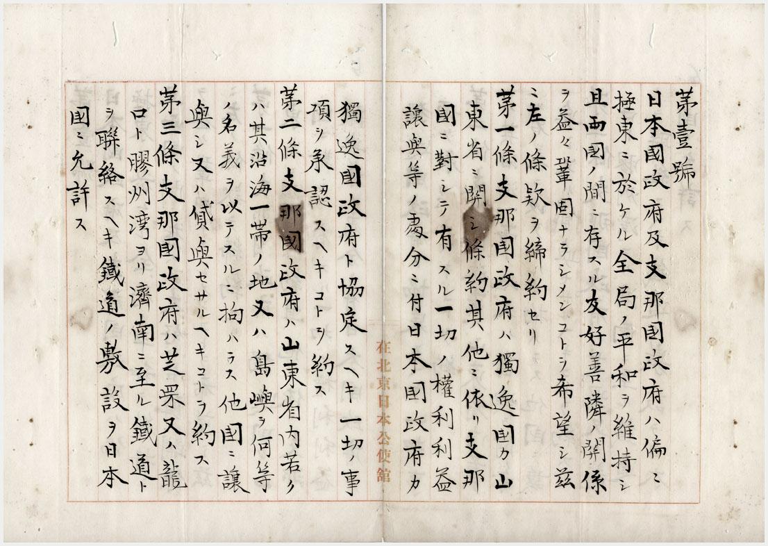 日本公使日置益提二十一條漢譯原件下 - 之後雙方多次舉行會議,中國堅持尊重中外成約、不損及中國主權之完整等原則,而英美對第五號要求亦多有意見,日本乃稍作讓步。5月25日簽訂「中日新約」,日本的侵略範圍正式擴及山東、福建、長江與中國沿海,並強化南滿、東蒙的勢力。本館典藏的外交部檔案中有這段歷史的詳細交涉過程。