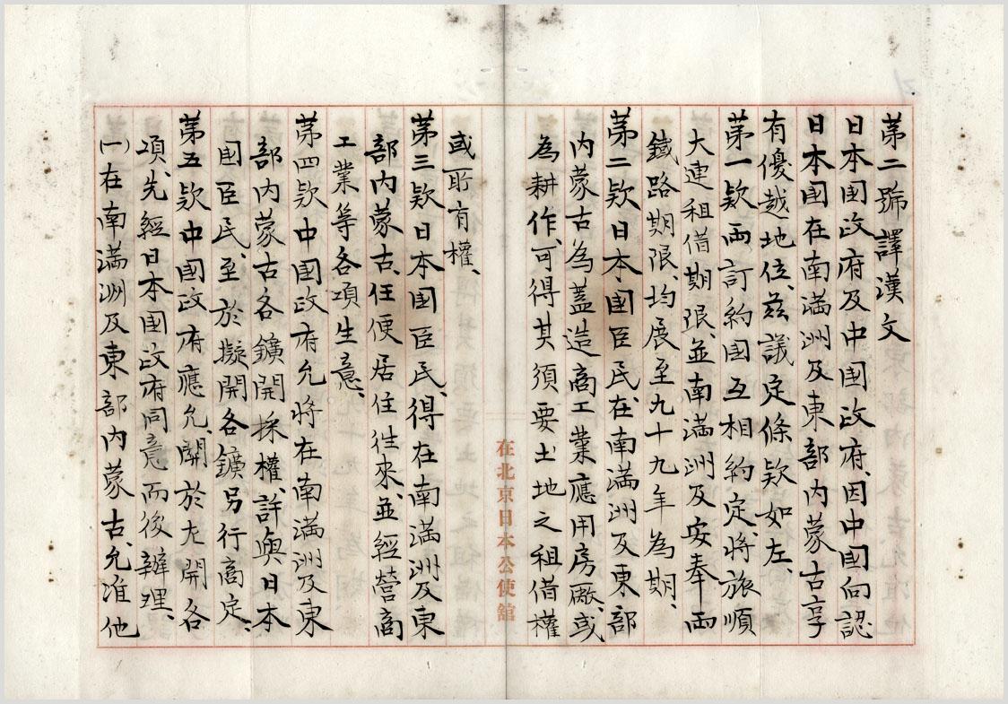 日本公使日置益提二十一條漢譯原件 中日甲午戰爭之後,日本國力迅速發展,取代中國成為東亞大國,晉身為世界強權之一,並積極在中國擴張勢力。1915年1月18日日本駐華公使日置益向袁世凱呈遞日本關於解決中日懸案的一系列要求,共計分有五號二十一條,史稱「二十一條款」。