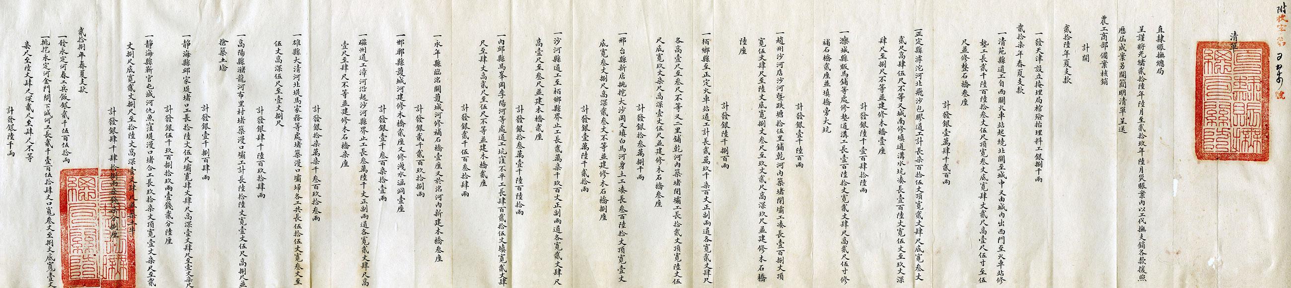 光緒34 年(1908年)11月,直隸賑撫總局呈農工商部,以工代撫支銷各款簡明清單。(06-21-01-005-097)