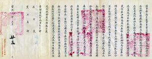 宣統元年 (1909年) 7月,陸軍部覆農工商部片,核准河南福公司購運炸藥。(06-24-03-001-02-018)