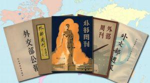 30年代中國外交群像