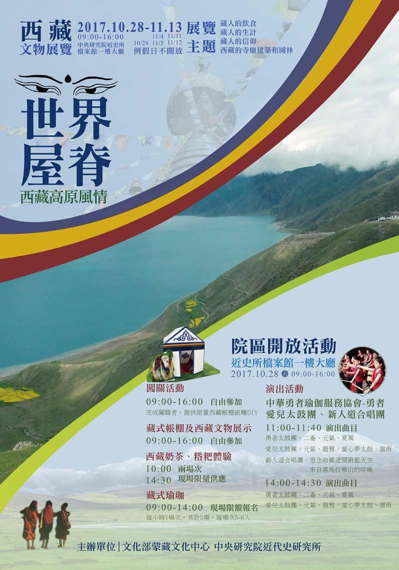 106年院區開放參觀 -「世界屋脊:西藏高原風情」活動