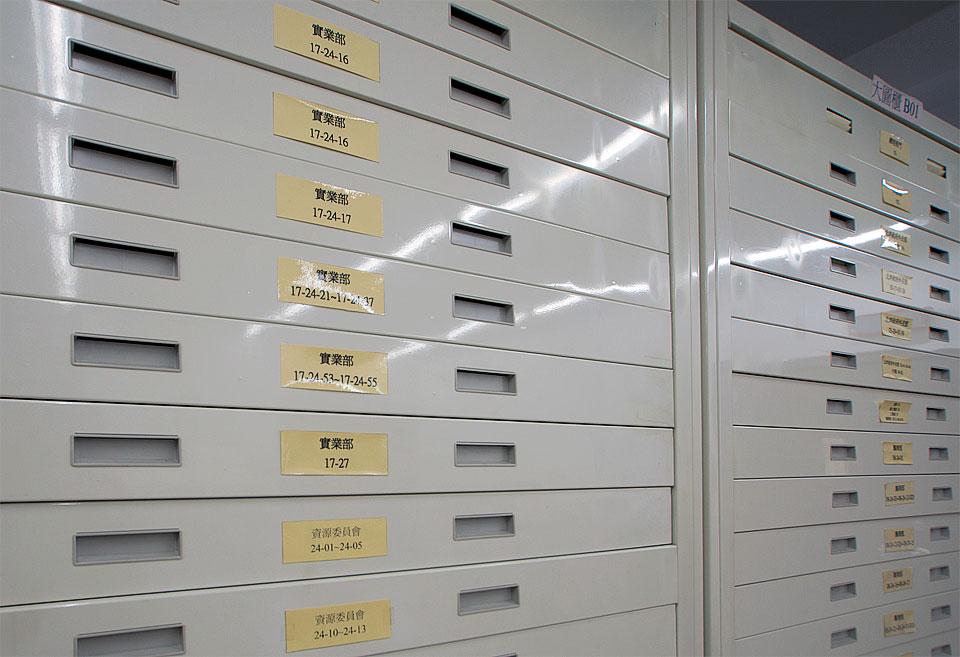 檔案的徵集與整編