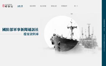 國防部軍事新聞通訊社檔案資料庫