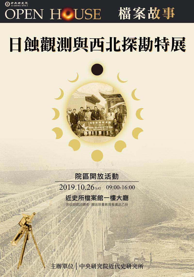 2019中研院院區開放「檔案故事:日蝕觀測與西北探勘」