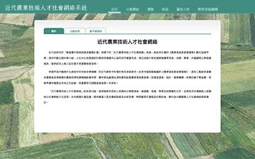 近代農業技術人才社會網絡系統