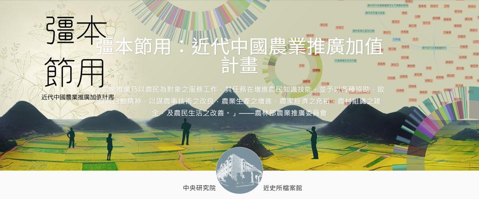 疆本節用:近代中國農業推廣加值計畫