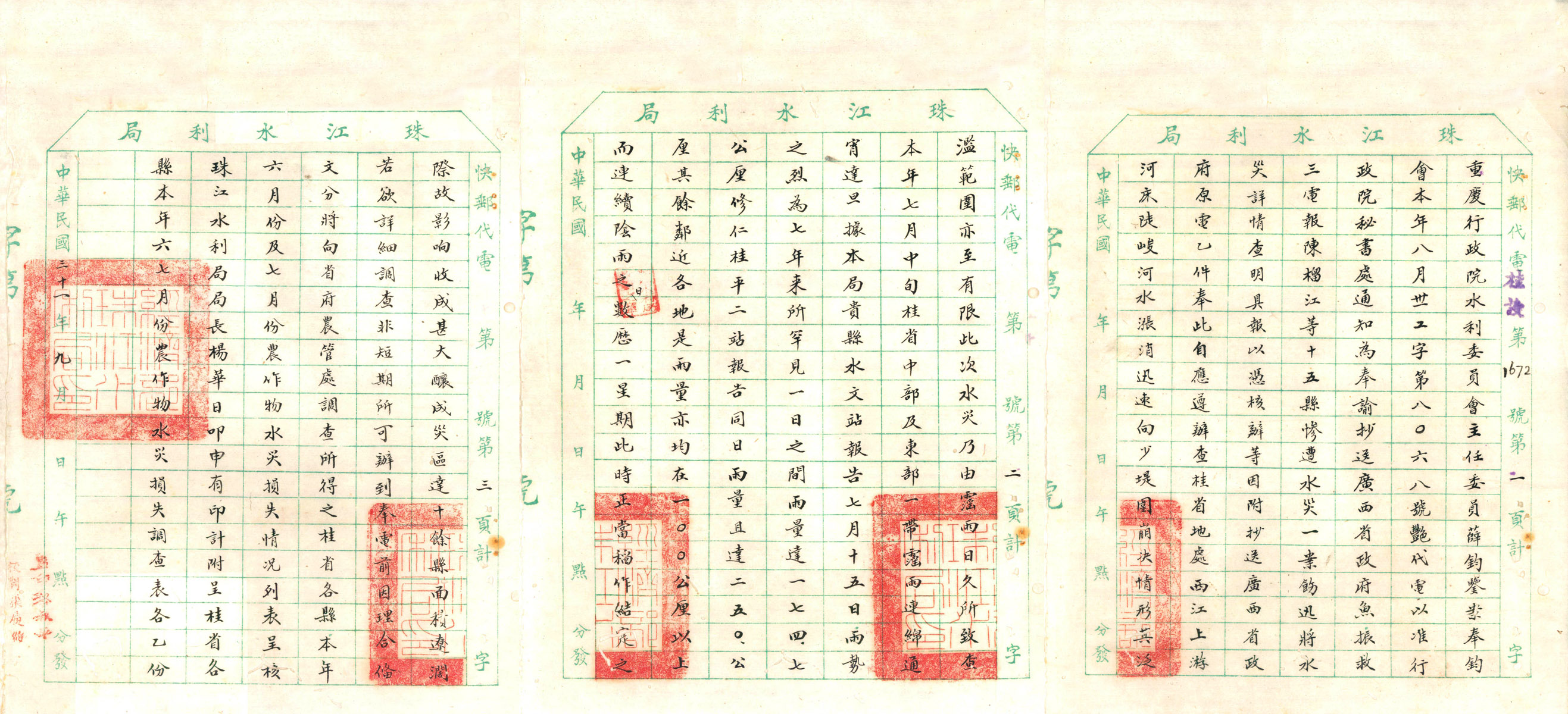 民國31年9月,珠江水利局局長楊華日快郵代電