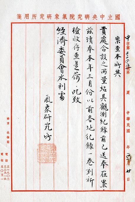 1936年5月,水利處與中研院氣象研究所往來函文,有關合設西安、武漢兩測候所事宜。(26-21-106-01-015)