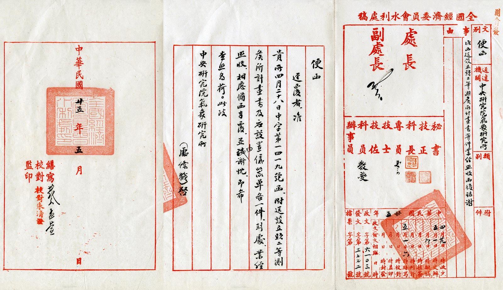 1936年5月,水利處與中研院氣象研究所往來函文,有關合設西安、武漢兩測候所事宜。(26-21-106-01-018)