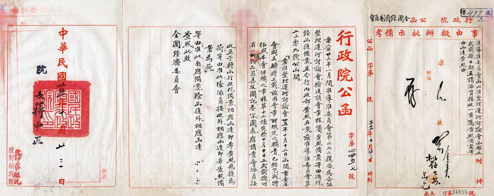 1936年10月,行政院函全經會,有關整理運河討論會裁撤事宜。(26-53-001-01-002)