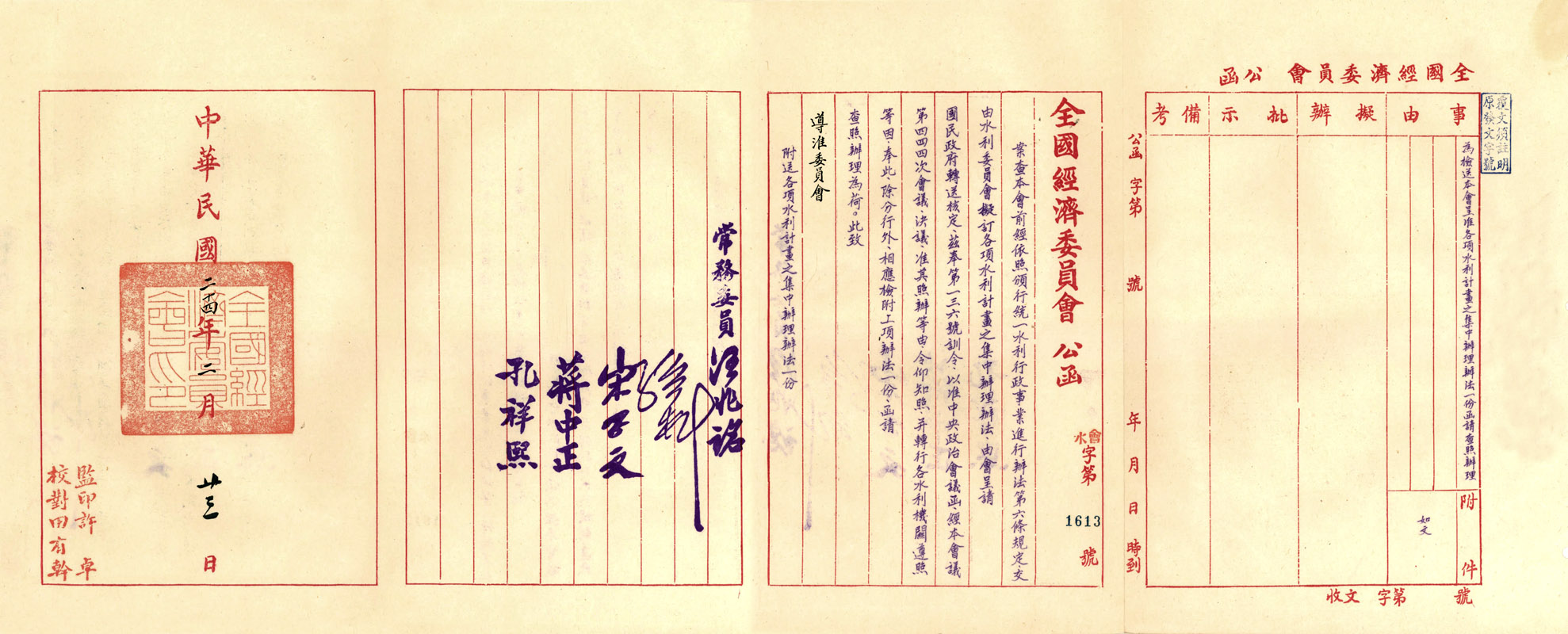 民國24年2月,全國經濟委員會公函