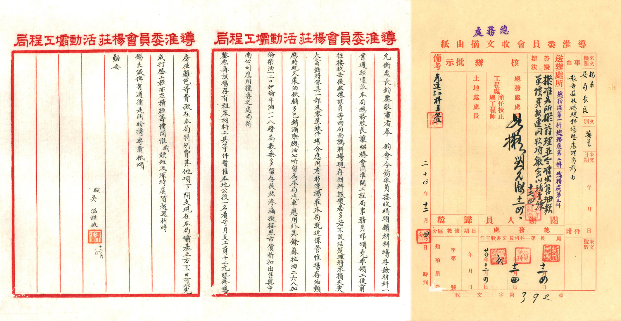民國24年12月,導淮委員會楊莊活動壩工程局局長吳溢箋呈