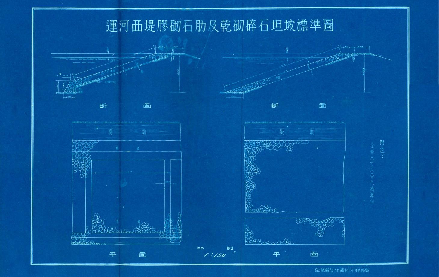 民國36年,運河西堤膠砌石肋及乾砌碎石坦坡標準圖
