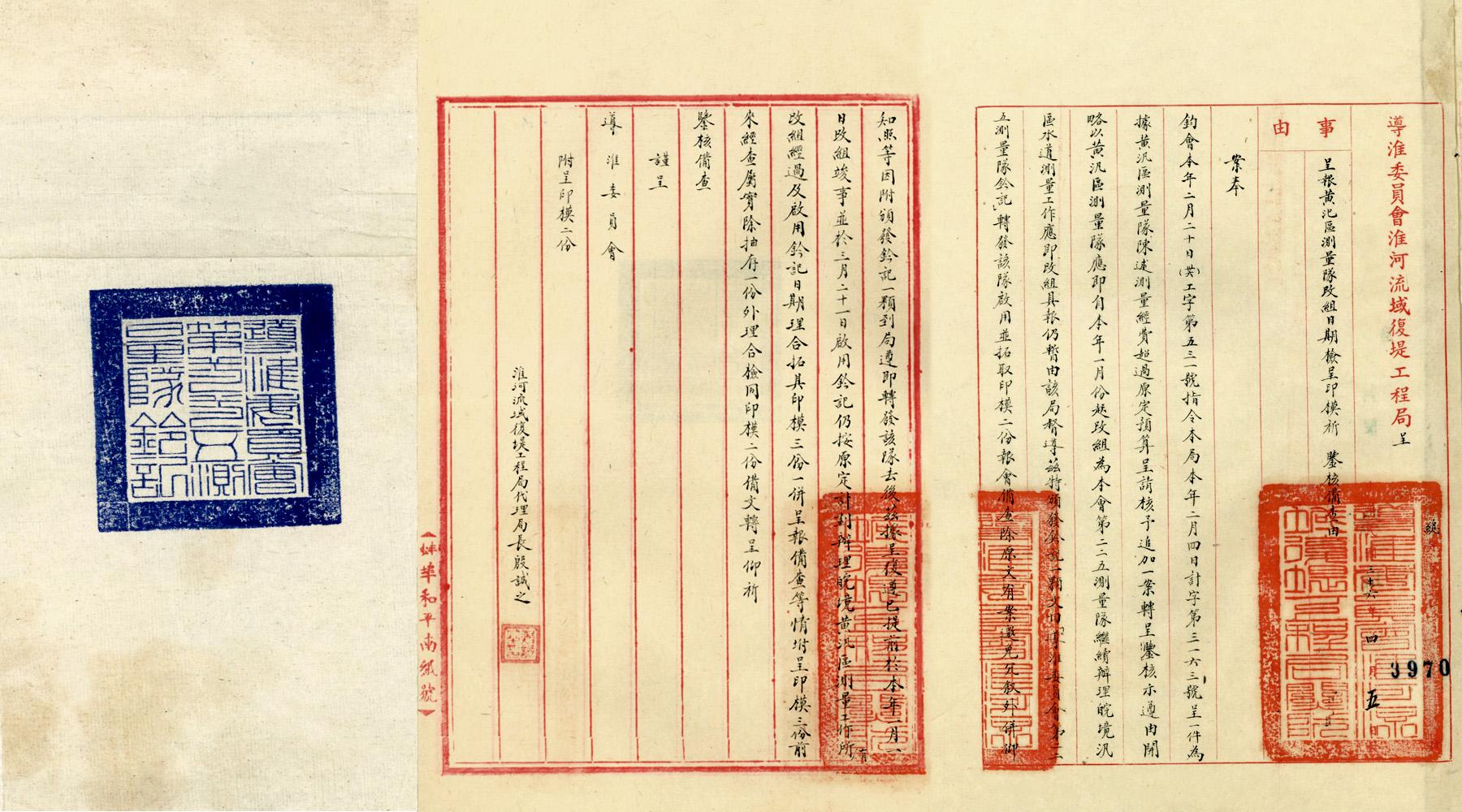 民國36年4月,淮河流域復堤工程局呈