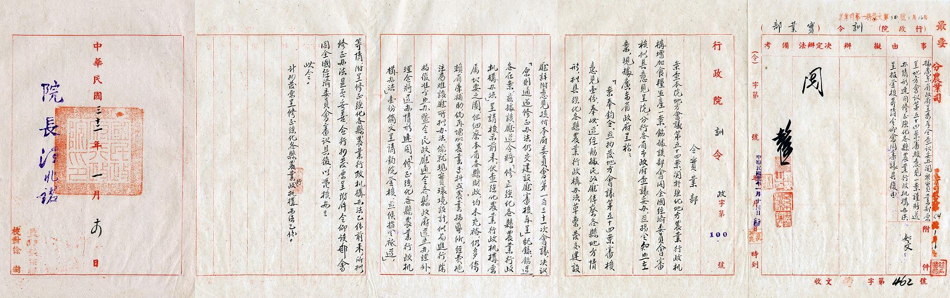 1943年7月,中央政治委員會函實業部,關於中日合辦國策公司調整提案。(28-03-01-001-03-009)