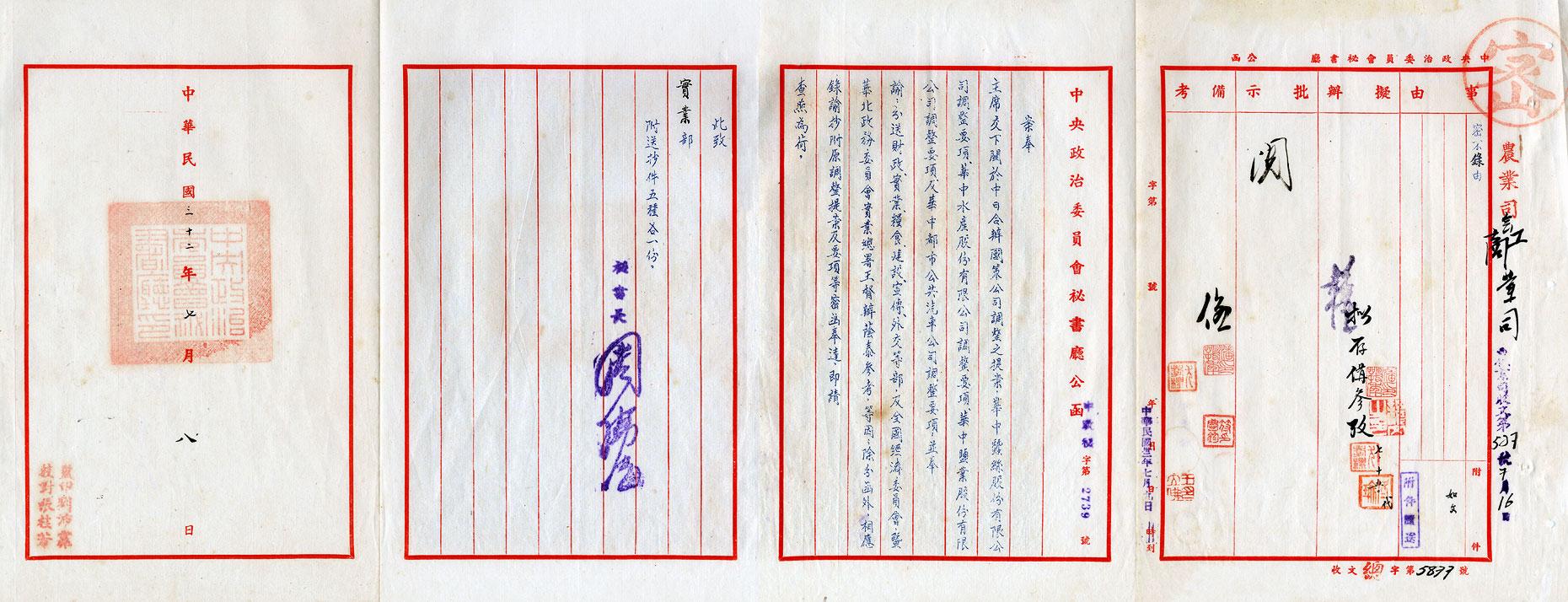 1943年1月,行政院訓令,召開地方會議,強化地方農業行政案。(28-03-01-003-03-004)