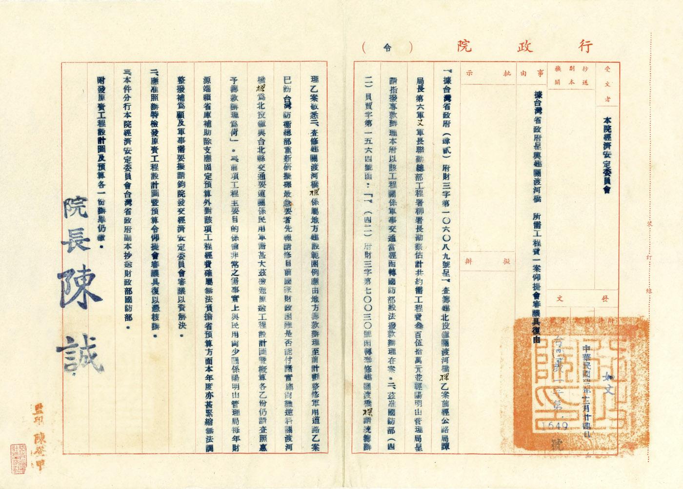 民國42年12月,行政院令
