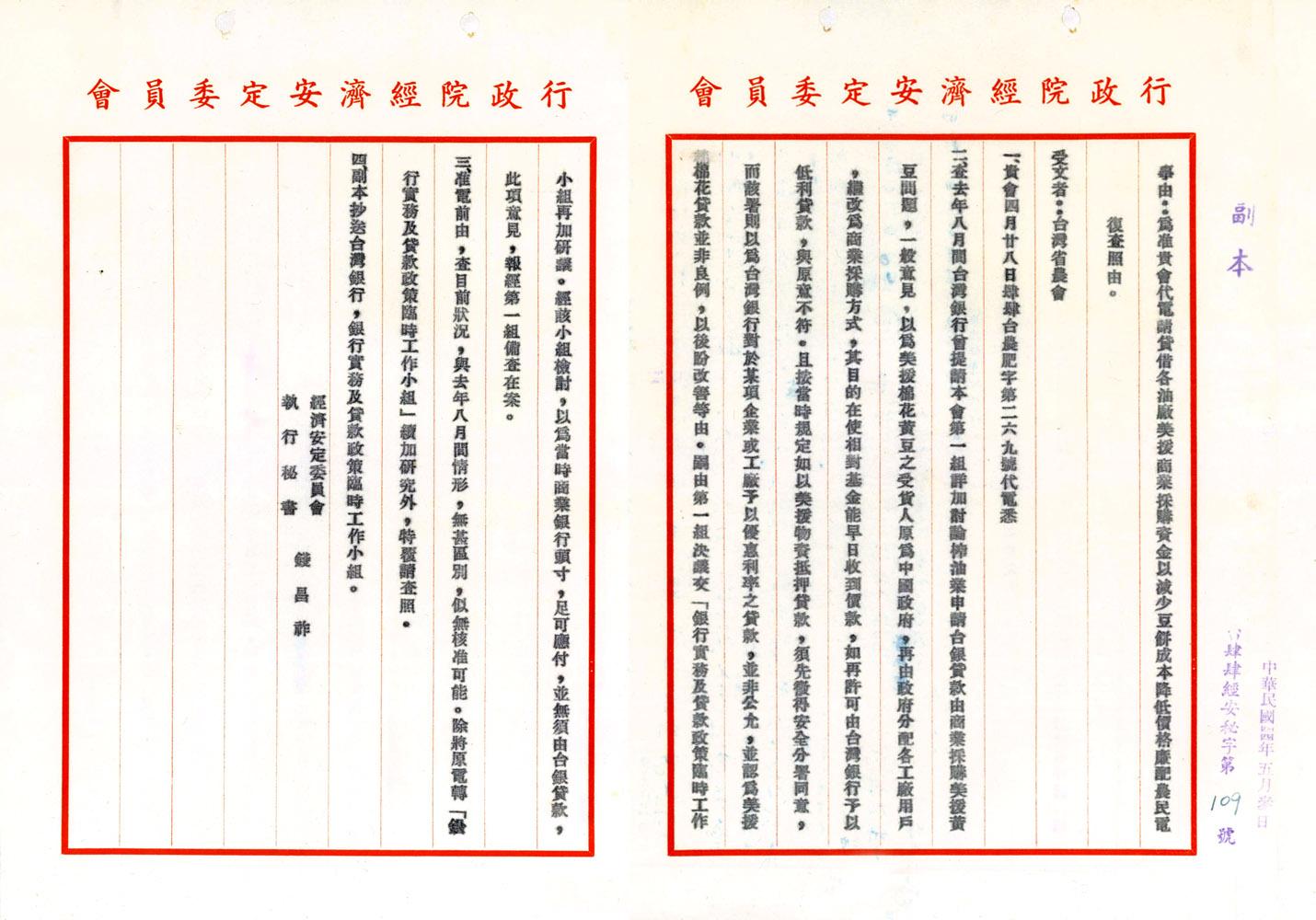 民國44年5月,錢昌祚代電