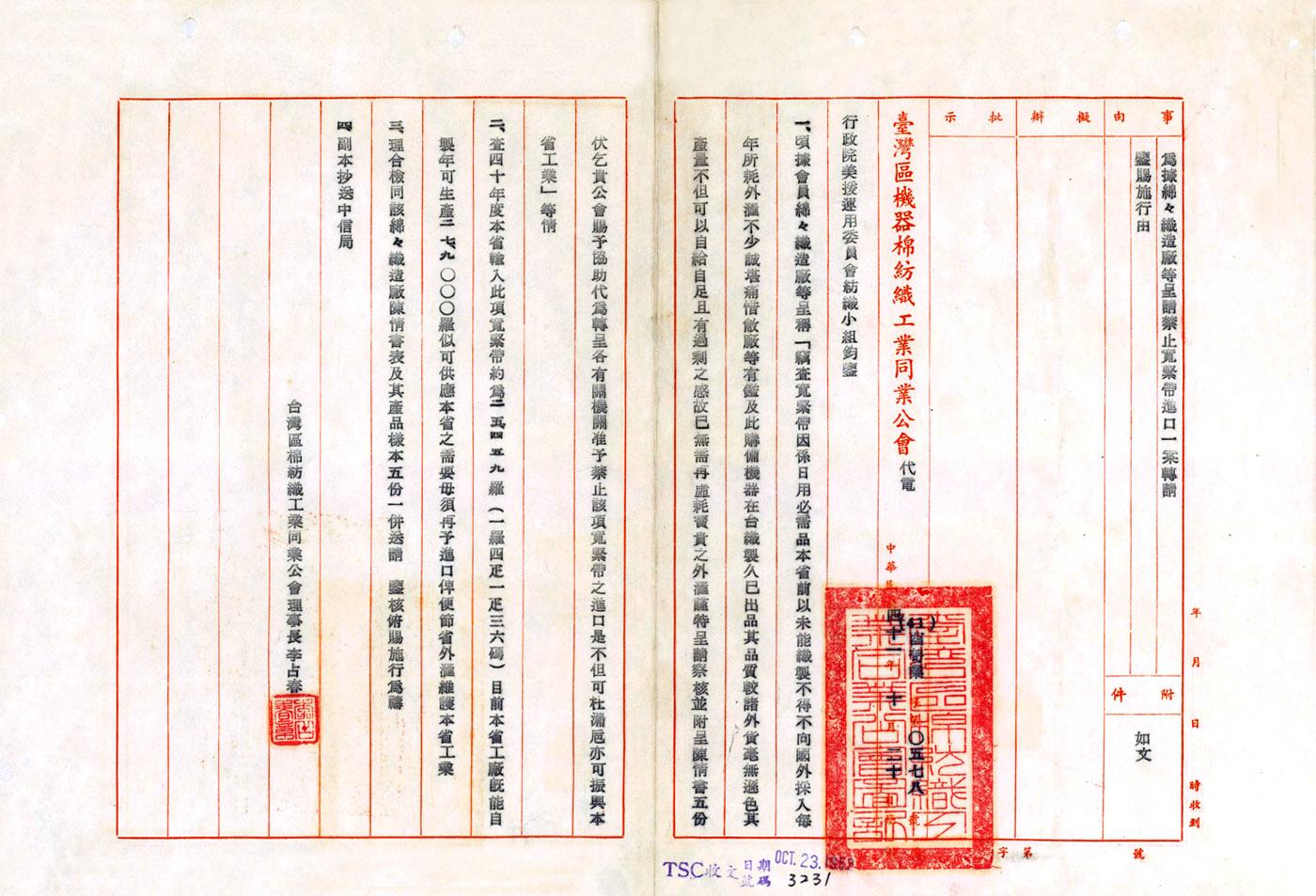 民國41年10月,台灣區機器棉紡織工業同業公會代電