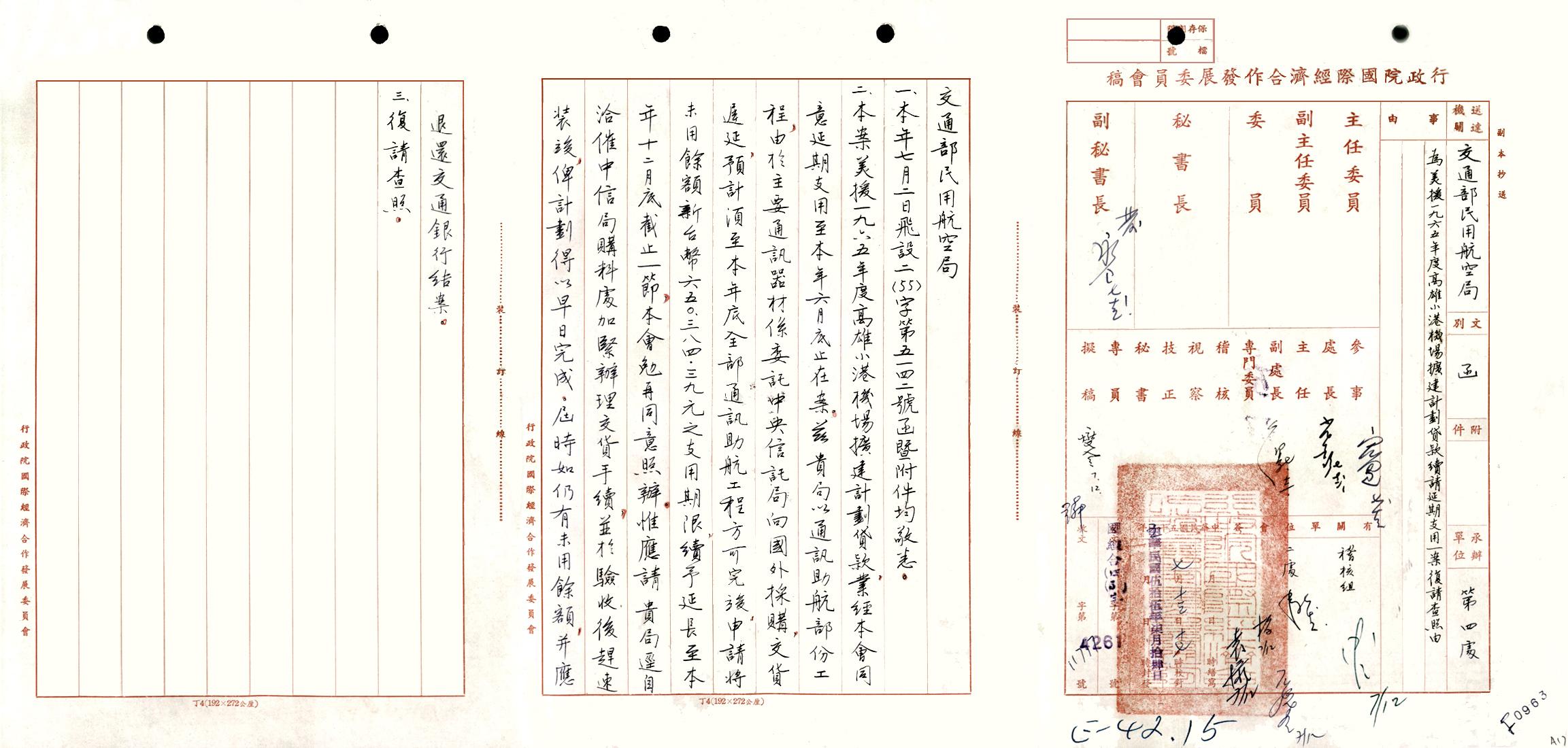 民國55年7月,致交通部民用航空局函稿